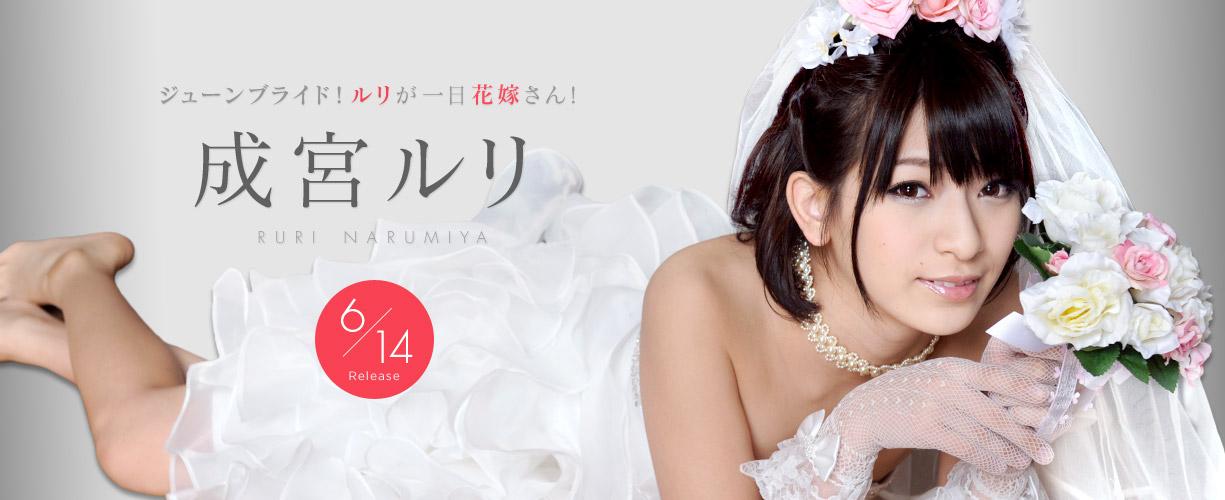 成宮ルリの一日花嫁が期間限定で公開中!